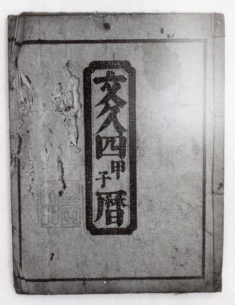 文久四申子 仙台暦|洋野ヒスト...