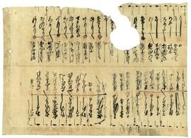 襖の下張りに使われた古文書【襖B13】