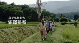 【動画】瀧澤鶏舞_岩手県洋野町 瀧澤鶏舞の紹介(1)