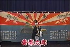 【動画】和座神楽_番楽太郎 ~普及版~
