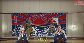 【動画】阿子木神楽_三番叟